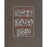 Co je dobré vědět a arabském a islámském světě