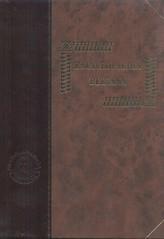 Encyclopaedia Beliana 6. zväzok